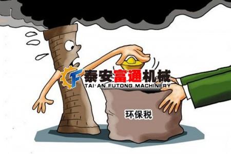 环保税对于洗沙机械行业的影响