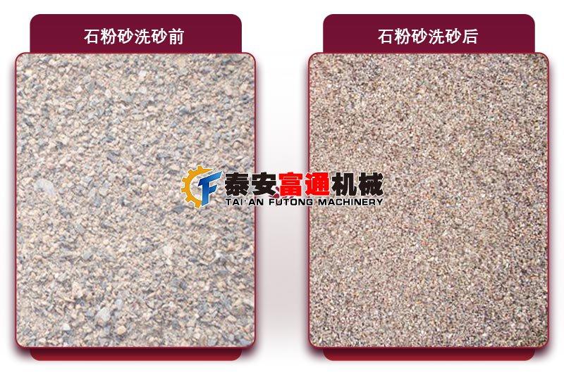 怎样将石粉变成水洗砂?