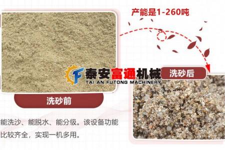 富通大型洗沙设备环保节能,洗沙功能强